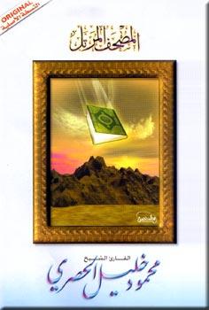 القران الكريم كامل بصوت الشيخ محمود خليل الحصرى 17b